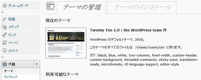 WordPressにテーマをインストールする